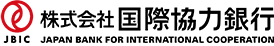 株式会社国際協力銀行 | JBIC (Japan Bank for International Cooperation)